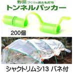 (送料無料) トンネルパッカー シャクトリムシ13 バネ付き 200個セット 13mm×150mm ブルー (ケース特価もあります) 安全・長持ち 日本製 sanf