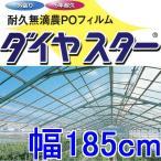 耐久無滴農POフィルム ダイヤスター 厚み0.15mm幅185cm長さ30m重さ約8.3kg