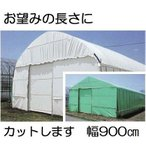 農POフィルム ハクリョク 厚み0.15mm×幅900cm×長さ30m 重さ約41.3kg 30m価格 両面仕様 (白・緑) 農業用格納庫 倉庫 三菱ケミカルアグリドリーム