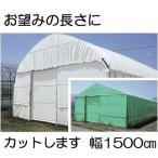 農POフィルム ハクリョク 厚み0.15mm×幅1500cm×長さ30m 重さ約68.9kg 30m価格 両面仕様 (白・緑) 農業用格納庫 倉庫 三菱ケミカルアグリドリーム