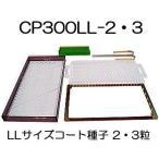 チェーンポット CP土詰・播種5点セット(展開枠方式) CP300LL-2・3-中 1セット