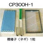 ニッテン チェーンポット 土詰・播種4点セット CP300 H-1 裸種子(ネギ) 1セット (CP303 CP304 CP305に適応) 日本甜菜製糖