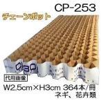 ニッテン チェーンポット CP-253 364本付150冊 CP253 白ネギに 日本甜菜製糖