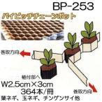 ニッテン バイピッチ チェーンポット BP-253 364本付150冊 BP253 ネギ、玉ネギに 日本甜菜製糖
