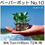 ニッテン ペーパーポット No.10 72本付200冊 はくさい、キャベツ、トマト、きゅうり、ブロッコリーに 水稲育苗箱適用 日本甜菜製糖