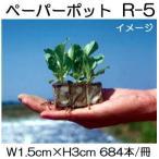 ニッテン ペーパーポット R-5 (684)  684本付120冊 トルコギキョウ、レタス、チンゲンサイ、玉ネギに 日本甜菜製糖
