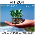 ニッテン ペーパーポット VR-264 264本付150冊 キャベツ、白菜、ネギ、ニラ、レタスに 日本甜菜製糖