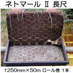 ネトマール2長尺 125cm×50m 1巻 根止用育苗下紙 (ペーパーポット チェーンポット)