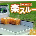 送料無料 軽トラボード 楽スルー(軽トラック荷台マット・軽トラマット)