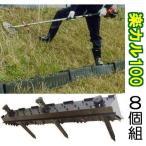 楽カル 100 8個(8段)セット (法面ステップ のり面、傾斜地ステップ 仮設階段) サンポリ