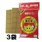 ハイパワー 着火剤 ノンアルコールタイプ 木炭 薪専用 MSC-3 日本製 増量30片×3袋セット