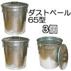 (3個セット特価) トタン製 ダストペール 缶 65型 フタ付 (梱包入り価格) 亜鉛メッキ鋼板 板厚0.4mm