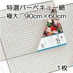 バーベキュー網(極大) 60×90(cm) [特選バーベキューあみ BBQ網]