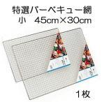 バーベキュー網(小) 30×45(cm) [特選バーベキューあみ BBQ網]