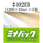 酒井化学工業 梱包資材 (2層品) ミナパック ポリエチレン製 気泡緩衝材 #402EB (1200mm×42m 粒径10mm)×5巻 エアキャップ 法人、営業所選択