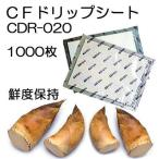 CFドリップシート 両面タイプ CDR-020 180×320mm 1000枚入 野菜・タケノコ・鮮魚・果物の鮮度保持