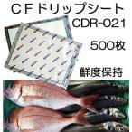 CFドリップシート 両面タイプ CDR-021 270×400mm 500枚入 野菜・タケノコ・鮮魚・果物の鮮度保持