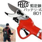 フェルコ バッテリー式 電動 剪定鋏 FELCO801 手袋付き・ 送料・代引手数無料