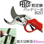 フェルコ バッテリー式 電動剪定鋏 FELCO820 最大切断径45mm 手袋付き・ 送料・代引手数無料