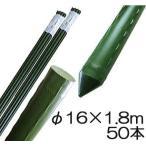園芸支柱 イボ付 鋼管竹 φ16mm×1.8m 50本単位 シンセイ