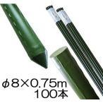 園芸支柱 イボ付 鋼管竹 φ8mm×0.75m 100本単位 シンセイ