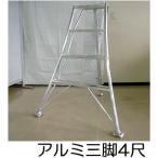 アルミ製 三脚脚立 4尺 120cm SIN-04 補助ステップ付き