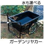 (送料無料) ガーデンリヤカー TC3004 プラスチック箱フネ 組立式 シンセイ