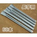 長芋栽培器 クレバーパイプ 105cm 長芋用 60本(山芋栽培器)