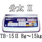 分太II TB-15II 8g〜15kg 音声式重量選別機  宝計機製作所