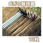ゴボウ栽培器 クレバーシート ゴボウ用 3条 10枚