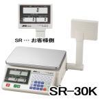 店舗用料金はかり デジタル上皿はかり SR-30K 秤量30kg 検定付 A&D エーアンドデイ