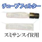 灌水ホース チューブフィルター スミサンスイR用 赤糸 10枚袋入