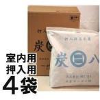 炭八 室内用 1.3kg×4袋入 [布団を乾かす 押入調湿木炭 すみはち 消臭 乾燥 除湿]