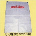 ビッグ専用袋 クロスラム素材 [もみがらビッグ袋 BIG ビッグ純正袋]