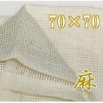 麻 ふかし布 セイロ敷き蒸し布 約70cm×70cm (2〜3升用) 麻100% セイロ敷布 (zmE2/zsエ)