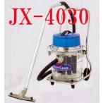 バキュームクリーナー 乾湿両用 電動掃除機JX-4030型 透明タンク50L 100V 掃除機