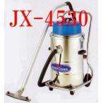 バキュームクリーナー 乾湿両用 電動掃除機JX-4530型 ステンレスタンク60L 100V 掃除機