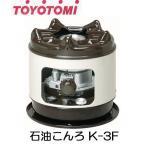 トヨトミ 石油こんろ K-3F 煮炊き専用 火鉢タイプ TOYOTOMI 石油コンロ