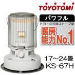 トヨトミ  対流型 石油ストーブ KS-67H ホワイト 17〜24畳