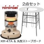 (特価2点セット) トヨトミ  対流型 石油ストーブ KR-47A C ベージュ 12〜17畳 ストーブガード丸型DX 付き ラウンドダブルクリーン