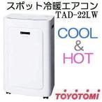 トヨトミ スポット冷暖エアコン TAD-22KW スポット冷風機 スポットクーラー TAD-22K-W