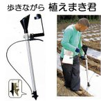 大粒播種器 植えまき君 コーン・落花生・枝豆などに 簡易播種機 植まき君