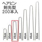 ヘアピン杭 φ3.5mm×25cm 200本入 (止め杭 留め杭 U型シート押えピン) 槍木産業