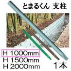 土留鋼板 とまるくん用支柱キャップ付 φ48.6×1000mm 1本 色選択