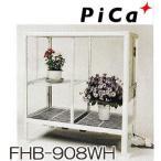 ピカ 小型温室 FHB-908WH ホワイト アルミ製 フラワーハウス