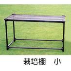 矢崎化工 イレクター 栽培棚 小 組立式 軽量ベンチ
