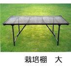 矢崎化工 イレクター 栽培棚 大 組立式 軽量ベンチ