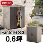 Keter ケター 樹脂製物置ファクター  Factor6×3 約0.6坪 梱包重量70kg