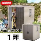Keter ケター 樹脂製物置ファクター  Factor6×6 約1坪 梱包重量95kg