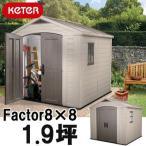 Keter ケター 樹脂製物置ファクター  Factor8×8 約1.9坪 梱包重量159kg 2個口